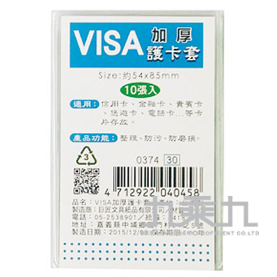 VISA加厚護卡套 0374