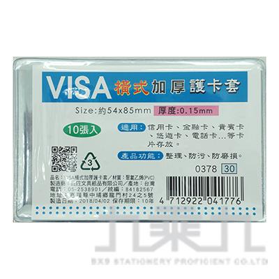 VISA 橫式加厚護卡套 0378