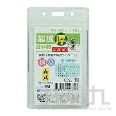 超透厚防水證件套(直) 0392