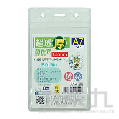 A7超透厚防水證件套(直) 0394