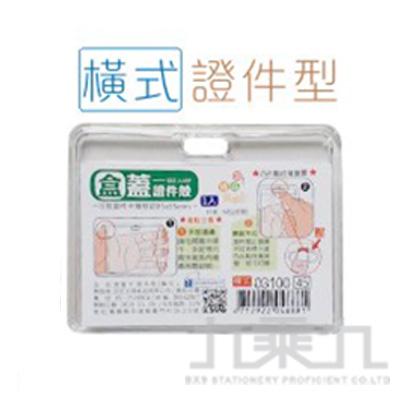盒蓋式證件殼(橫) 03100