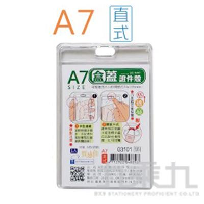 A7盒蓋式證件殼(直) 03101