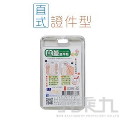 盒蓋式證件殼(直) 0399
