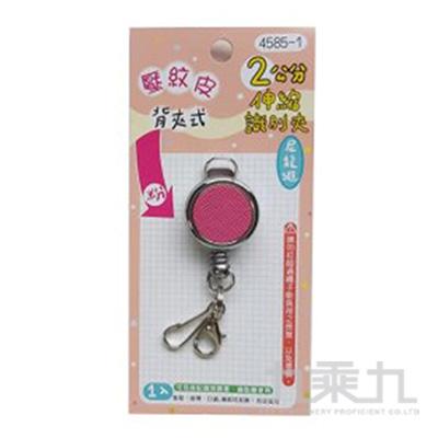 2公分壓紋皮伸縮夾(粉) 4585-1