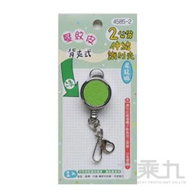 2公分壓紋皮伸縮夾(綠) 4585-2