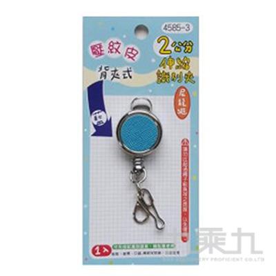2公分壓紋皮伸縮夾(藍) 4585-3