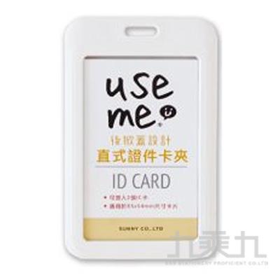 USEME後掀直式證件卡夾(白)