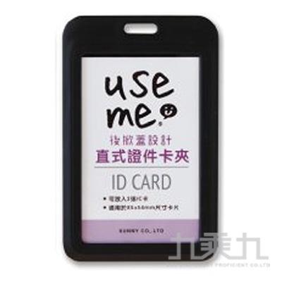 USEME後掀直式證件卡夾(黑)