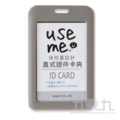 USEME後掀直式證件卡夾(灰)