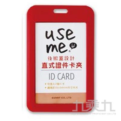 USEME後掀直式證件卡夾(紅)
