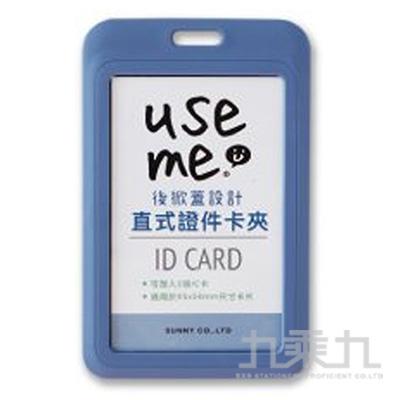 USEME後掀直式證件卡夾(藍)