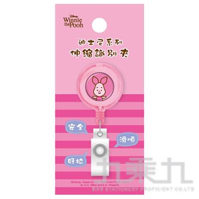 迪士尼伸縮識別夾-小豬 DPCO-728B