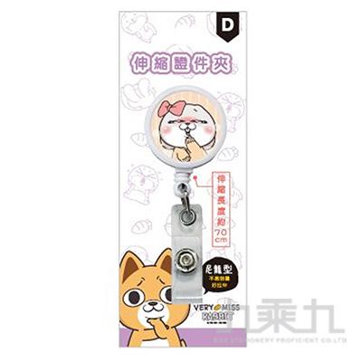 伸縮證件夾(少女兔)-好想兔 CP-185D