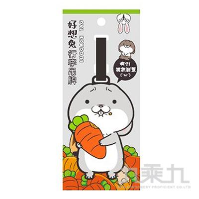 行李吊牌(蘿蔔兔)-好想兔 CAE-115B