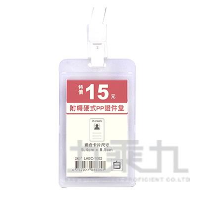 附繩硬式PP證件盒(直式)-白 LABC-1002