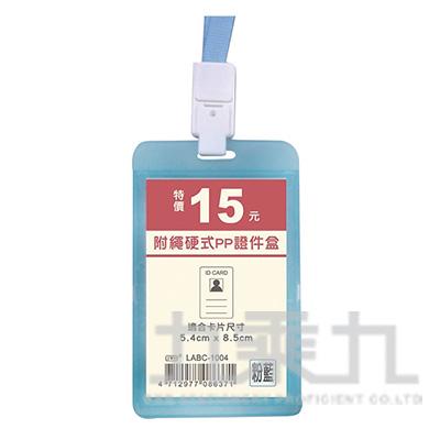 附繩硬式PP證件盒(直式)-粉藍 LABC-1004
