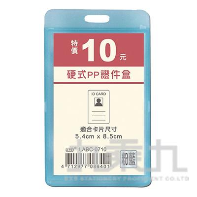 硬式PP證件盒(直式)-粉藍 LABC-0710