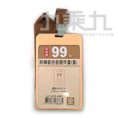 附繩鋁合金證件盒-金 LACE-6902