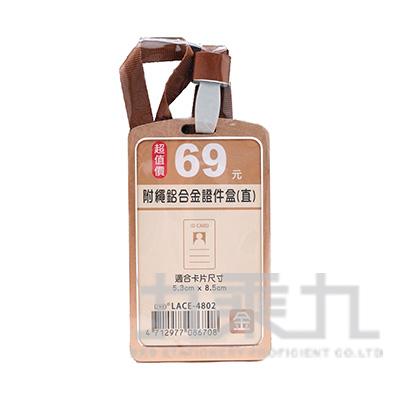 附繩鋁合金證件盒(直)-金 LACE-4802