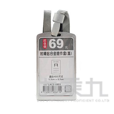 附繩鋁合金證件盒(直)-銀 LACE-4803