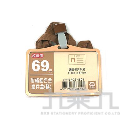 附繩鋁合金證件盒(橫)-金 LACE-4804