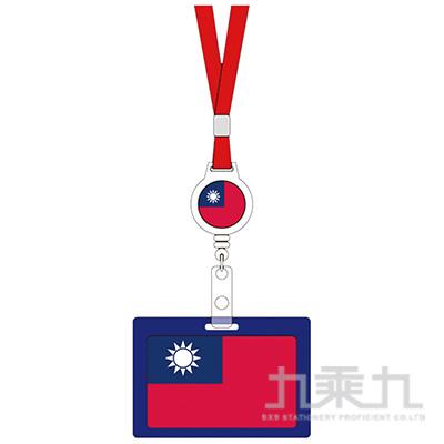 愛台灣安全扣伸縮識別證套-紅 WABC-4106