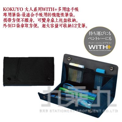 KOKUYO 大人系列WITH+多用途筆袋-黑 F-VBF170-1