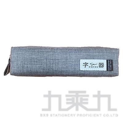 字器巧筆袋(灰) JPC-113A