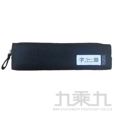 字器巧筆袋(黑) JPC-113B