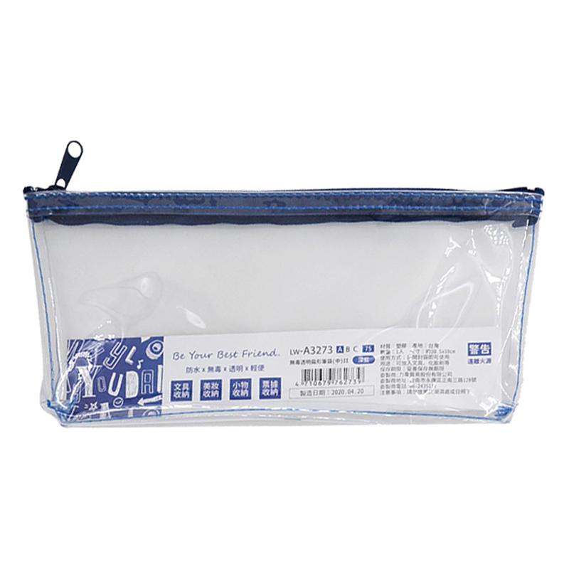 無毒透明扁形筆袋(中)(II)-深藍