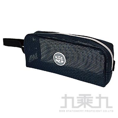 USE ME網格夾心筆袋(黑)SPC-291B