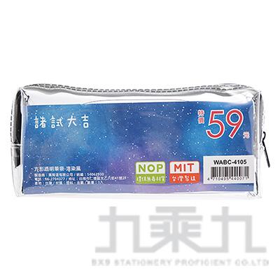 方形透明筆袋-渲染風 WABC-4105