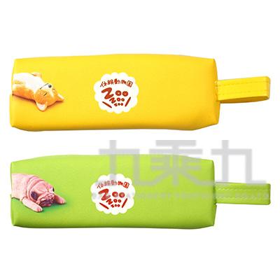 休眠動物園大長方筆袋 SLWPK180-1