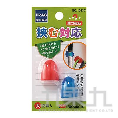 PRAG勾吸力生活磁鐵(大) 1063C