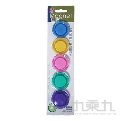 永益40mm彩色圓型磁鐵(5入)