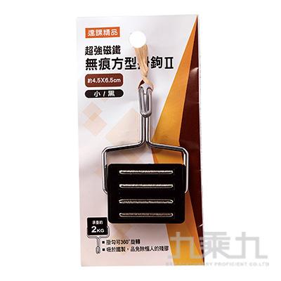 超強磁鐵無痕方型掛鉤(小)II-黑