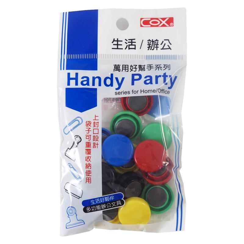 袋裝彩色磁鐵20mm(15入)