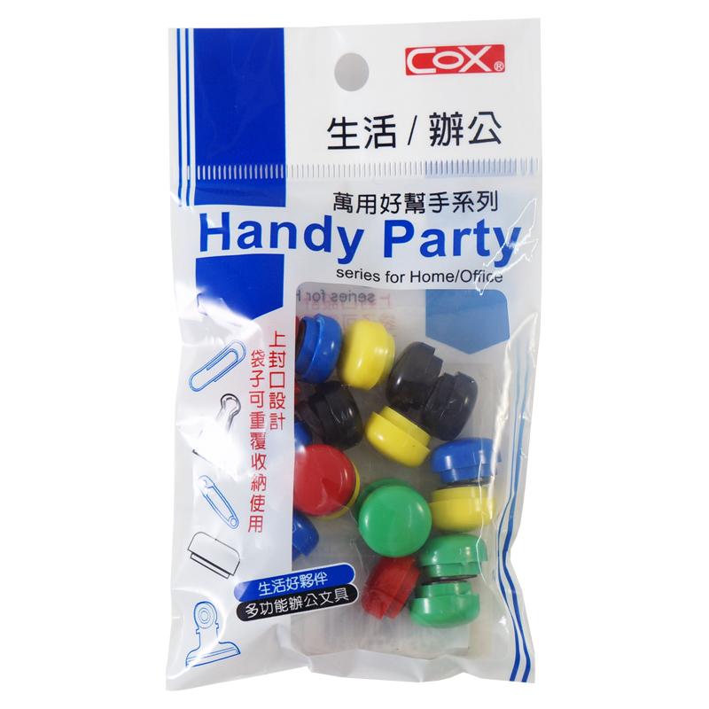 袋裝彩色磁鐵15mm(20入)