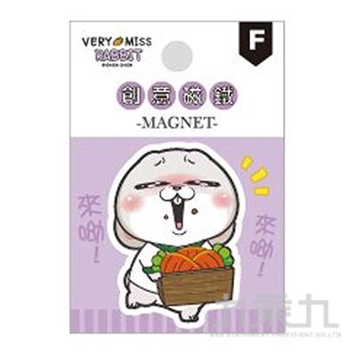 創意磁鐵(賣菜兔)-好想兔 CGC-262F
