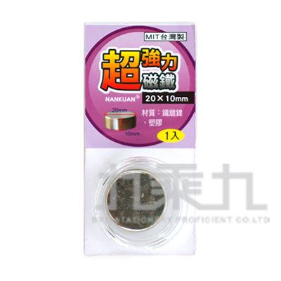 超強力磁鐵20*10mm K05350