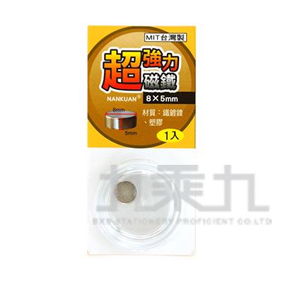 超強力磁鐵8*5mm K05354