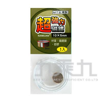 超強力磁鐵10*5mm K05355