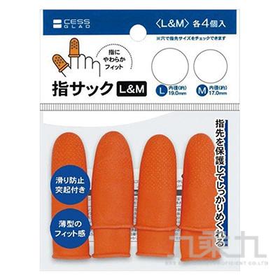 橘色橡膠指頭套 LEMON:886678