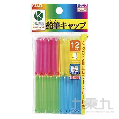 12入4色透明筆蓋 KUTSUWA:RB006