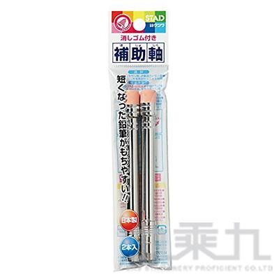 KUTSUWA 鉛筆輔助軸附橡皮擦2入 RH003