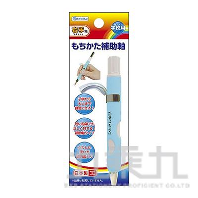 矯正學習鉛筆輔助軸/藍 DBK:043020