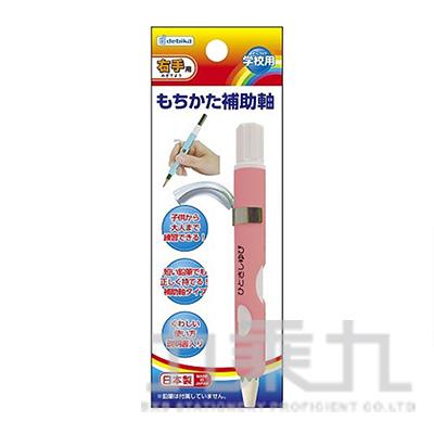 矯正學習鉛筆輔助軸/粉紅 DBK:043021