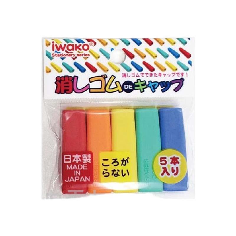 筆帽附橡皮擦(5入)IWAKO:CA-KES003
