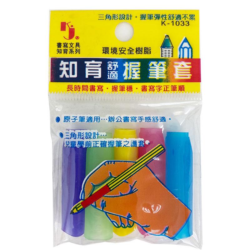 K1033知育握筆套(5入)