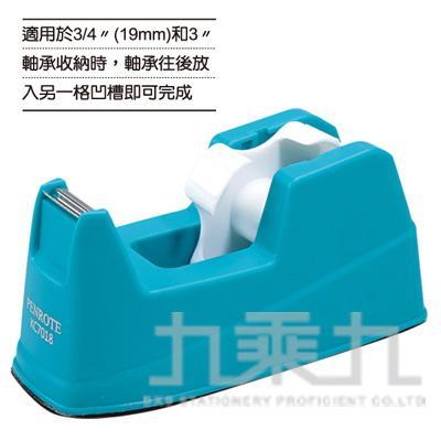 筆樂大小兩用膠帶台(藍)